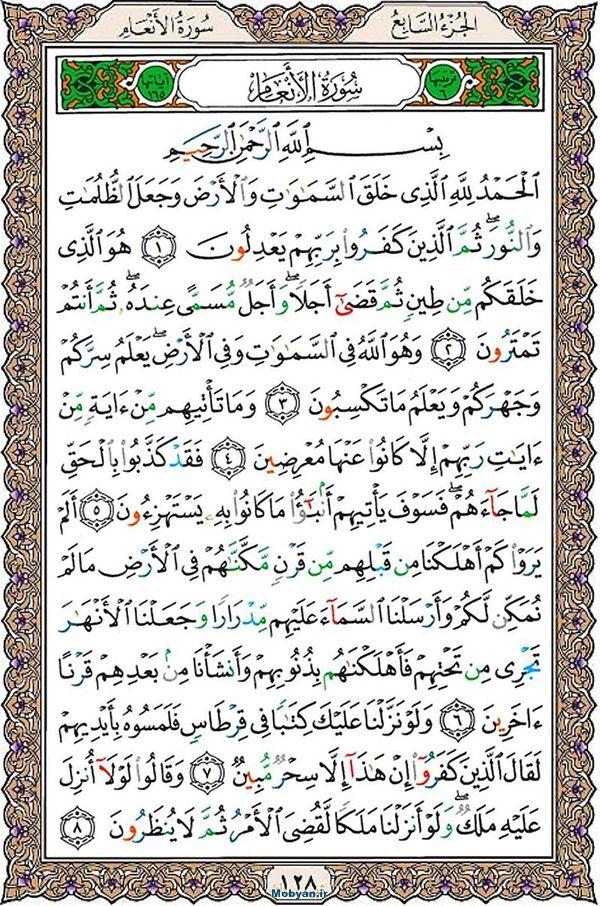 قرآن  عثمان طه با کیفیت بالا صفحه 128