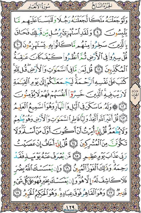 قرآن  عثمان طه با کیفیت بالا صفحه 129