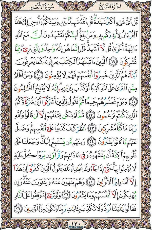قرآن  عثمان طه با کیفیت بالا صفحه 130