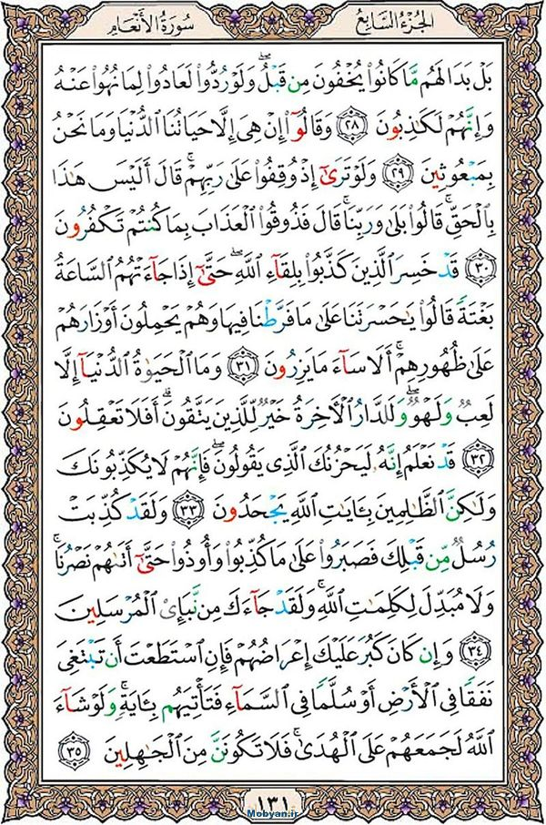 قرآن  عثمان طه با کیفیت بالا صفحه 131
