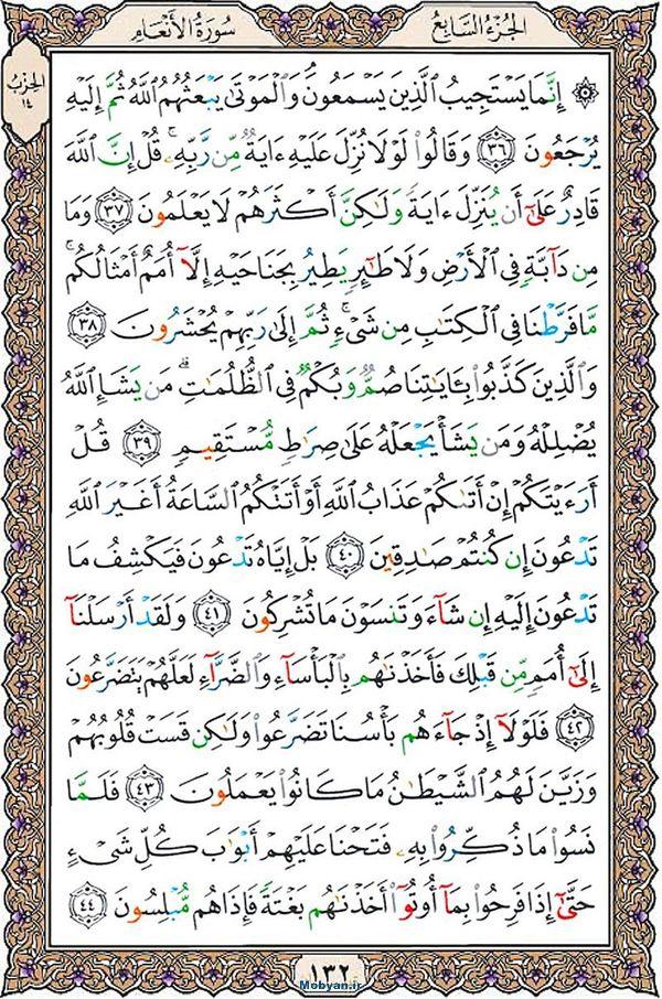 قرآن  عثمان طه با کیفیت بالا صفحه 132
