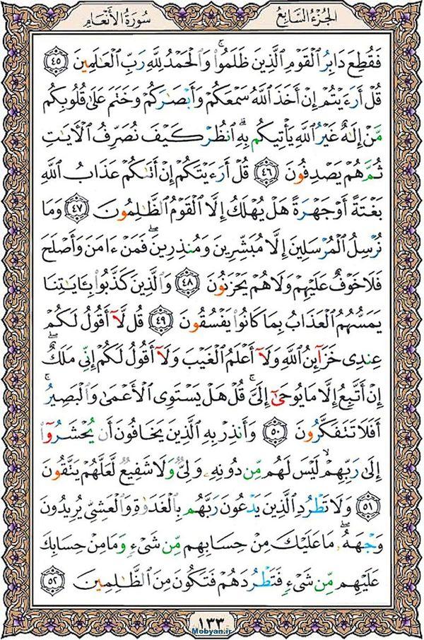 قرآن  عثمان طه با کیفیت بالا صفحه 133