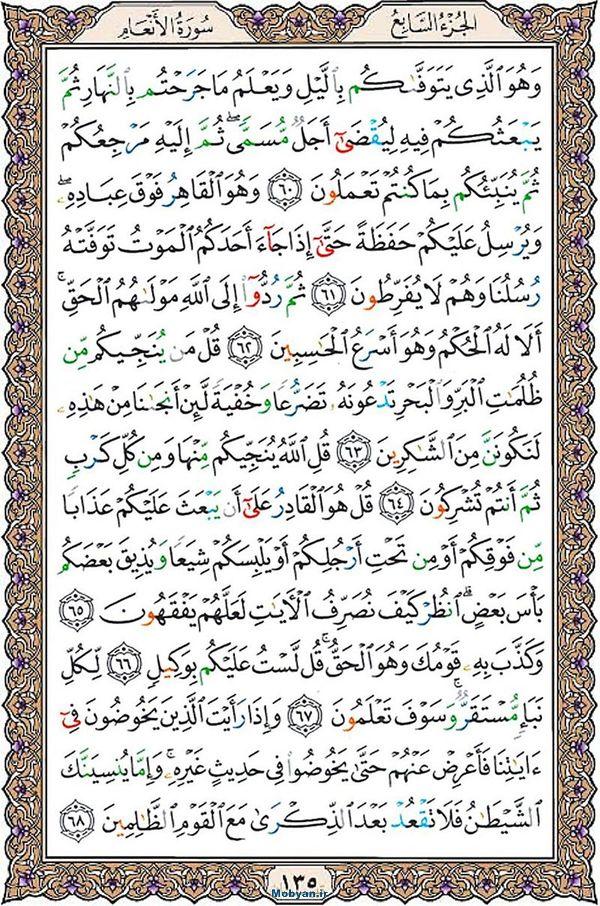قرآن  عثمان طه با کیفیت بالا صفحه 135