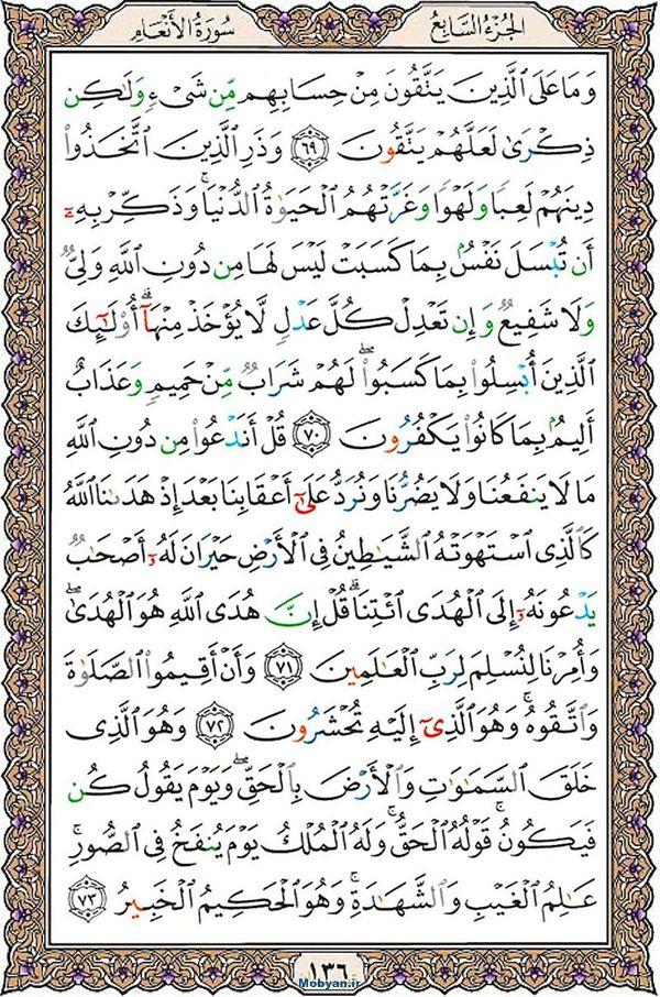 قرآن  عثمان طه با کیفیت بالا صفحه 136