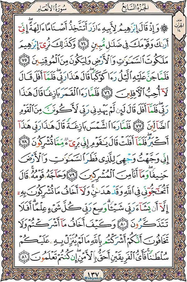 قرآن  عثمان طه با کیفیت بالا صفحه 137