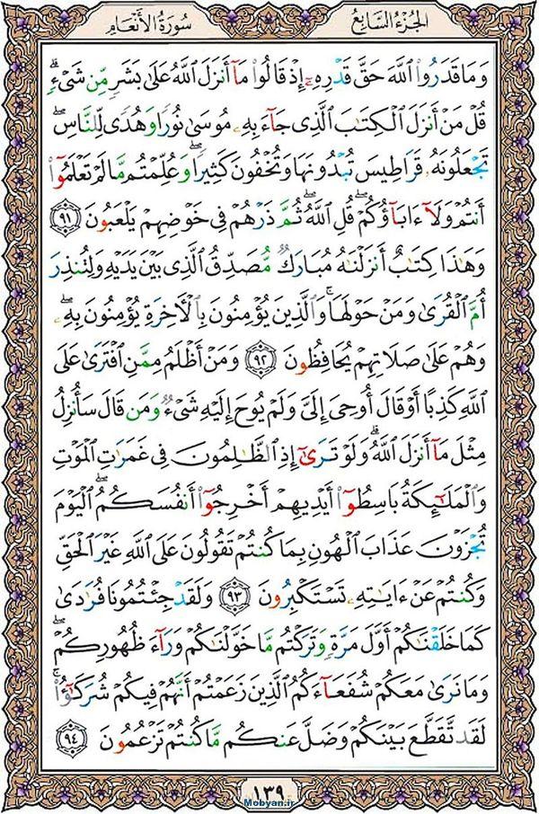 قرآن  عثمان طه با کیفیت بالا صفحه 139
