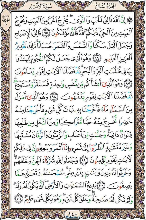 قرآن  عثمان طه با کیفیت بالا صفحه 140