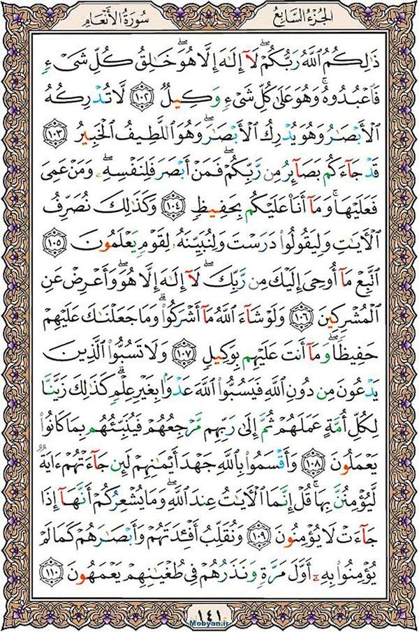 قرآن  عثمان طه با کیفیت بالا صفحه 141