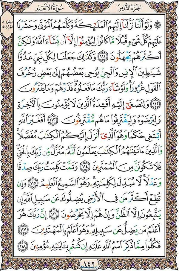 قرآن  عثمان طه با کیفیت بالا صفحه 142