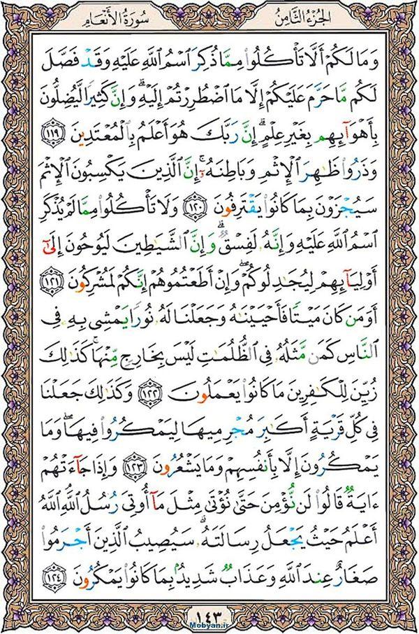 قرآن  عثمان طه با کیفیت بالا صفحه 143