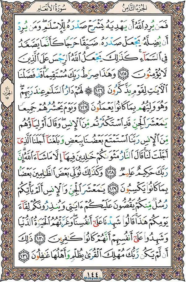 قرآن  عثمان طه با کیفیت بالا صفحه 144