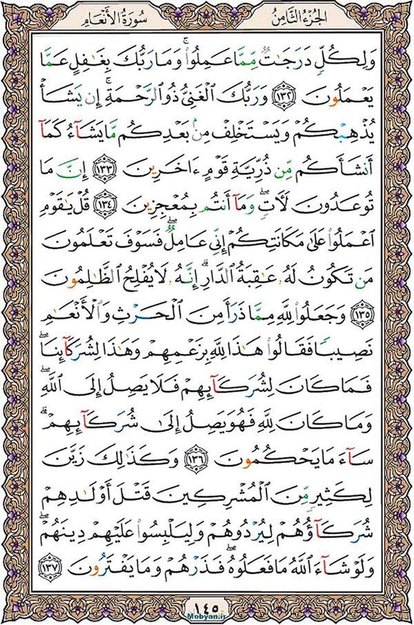 قرآن  عثمان طه با کیفیت بالا صفحه 145