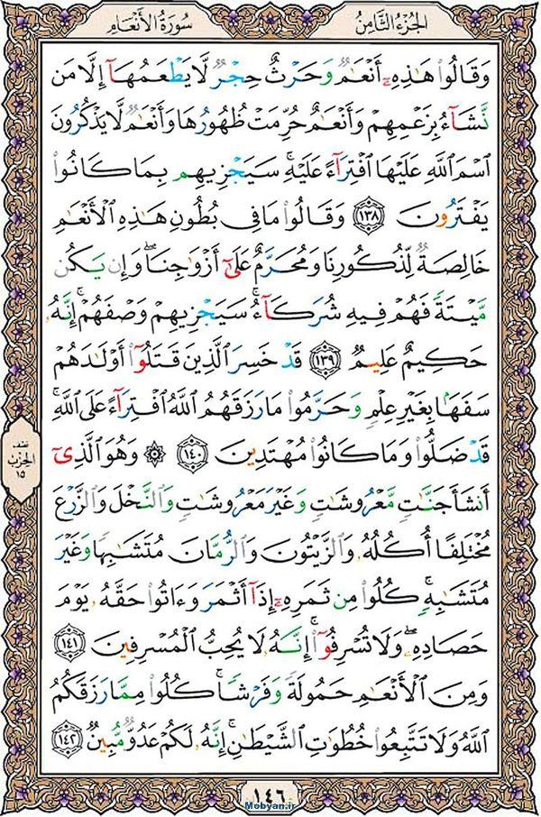 قرآن  عثمان طه با کیفیت بالا صفحه 146