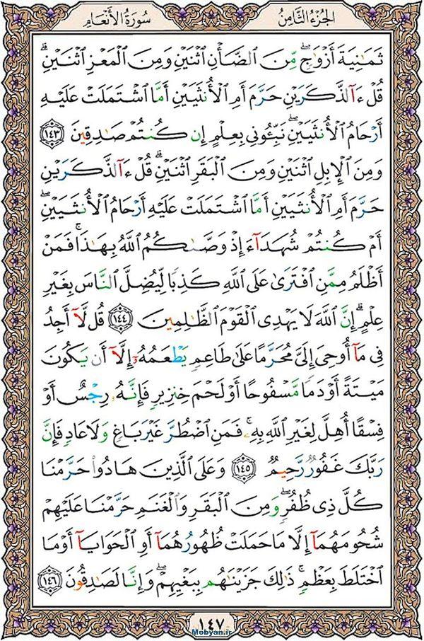 قرآن  عثمان طه با کیفیت بالا صفحه 147