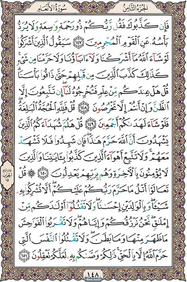 قرآن  عثمان طه با کیفیت بالا صفحه 148