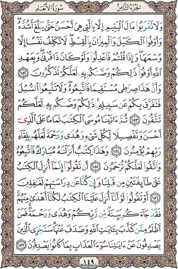 قرآن  عثمان طه با کیفیت بالا صفحه 149