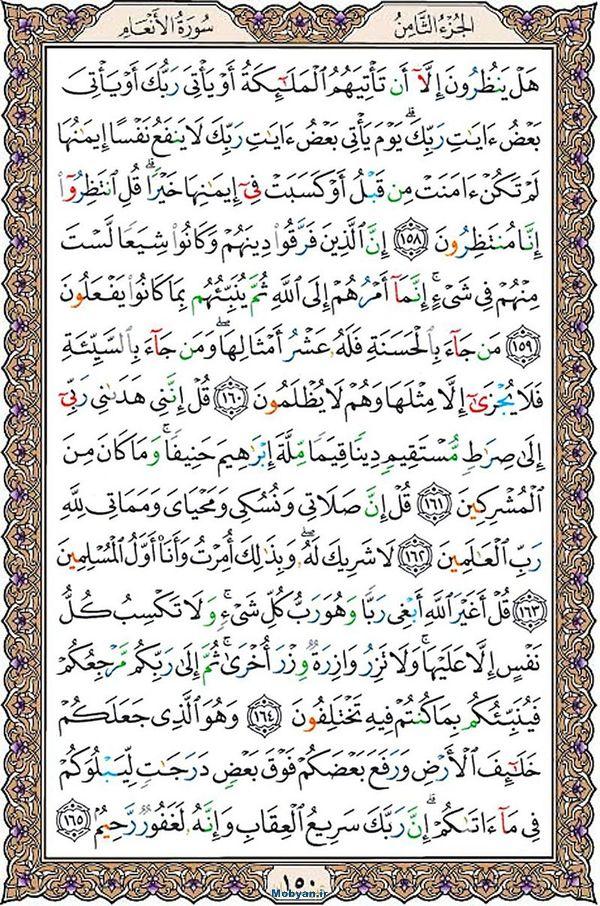 قرآن  عثمان طه با کیفیت بالا صفحه 150
