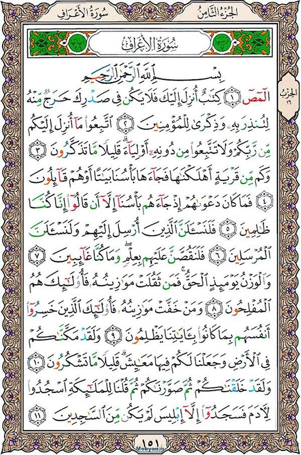 قرآن  عثمان طه با کیفیت بالا صفحه 151