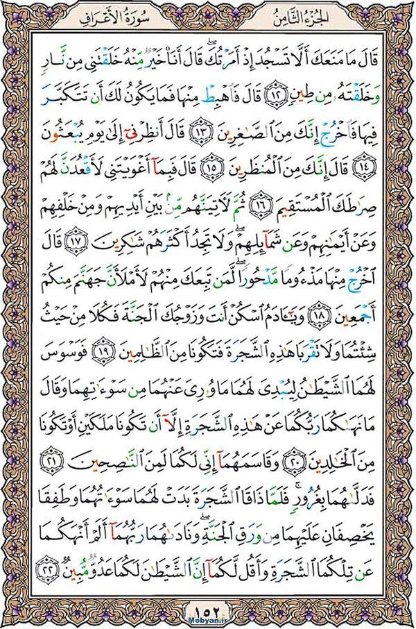 قرآن  عثمان طه با کیفیت بالا صفحه 152
