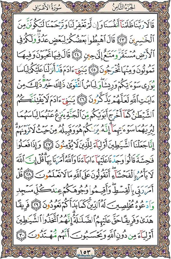 قرآن  عثمان طه با کیفیت بالا صفحه 153
