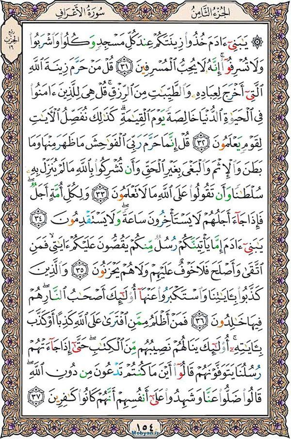 قرآن  عثمان طه با کیفیت بالا صفحه 154