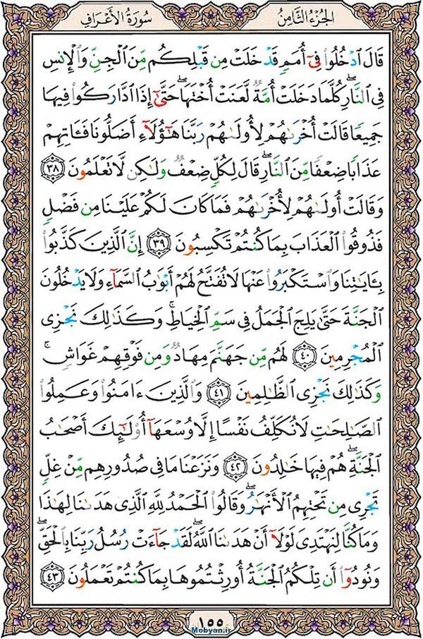 قرآن  عثمان طه با کیفیت بالا صفحه 155