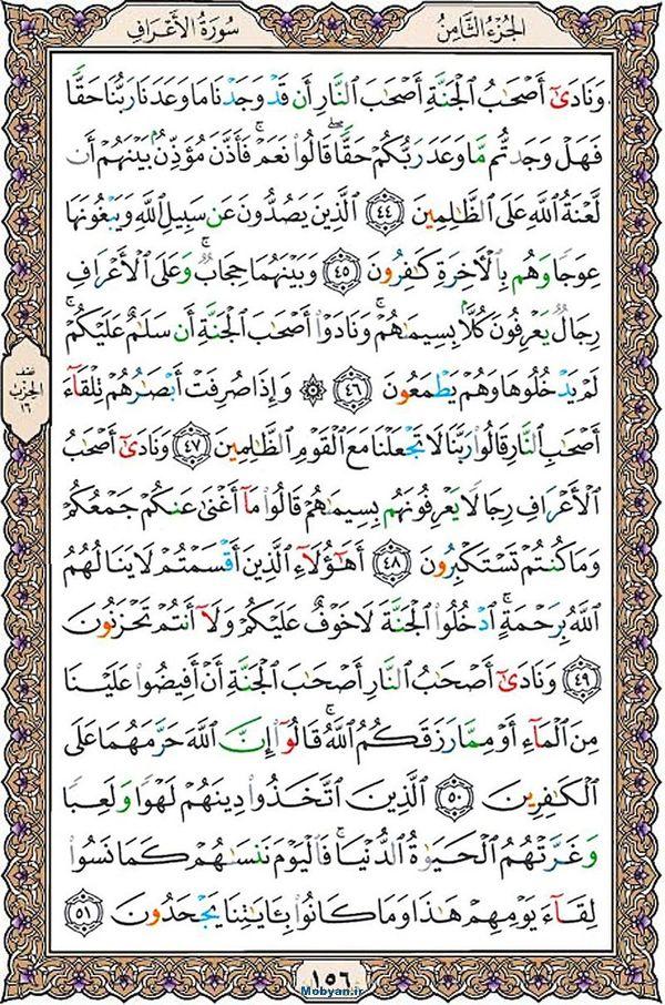 قرآن  عثمان طه با کیفیت بالا صفحه 156