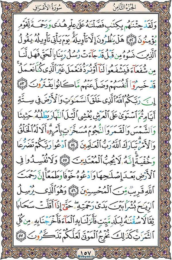 قرآن  عثمان طه با کیفیت بالا صفحه 157