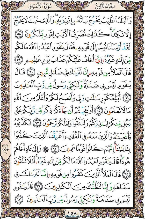 قرآن  عثمان طه با کیفیت بالا صفحه 158