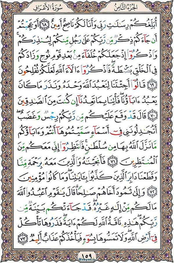 قرآن  عثمان طه با کیفیت بالا صفحه 159
