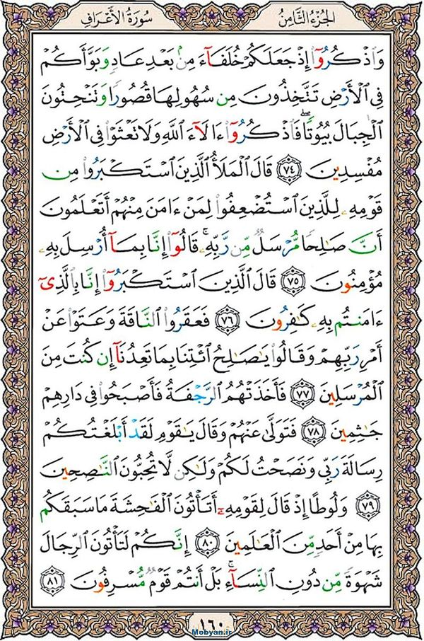 قرآن  عثمان طه با کیفیت بالا صفحه 160