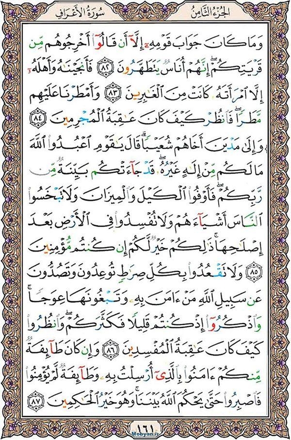 قرآن  عثمان طه با کیفیت بالا صفحه 161