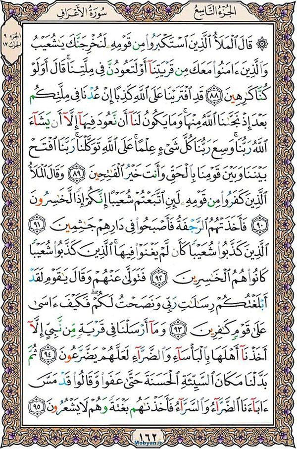 قرآن  عثمان طه با کیفیت بالا صفحه 162