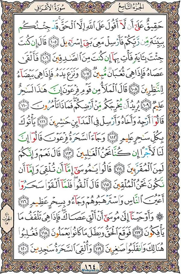 قرآن  عثمان طه با کیفیت بالا صفحه 164