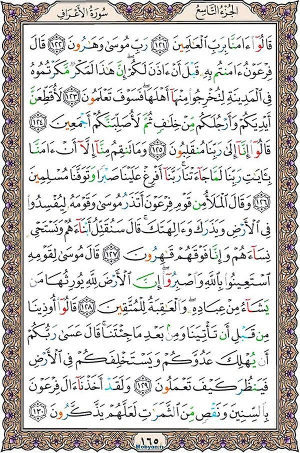قرآن  عثمان طه با کیفیت بالا صفحه 165