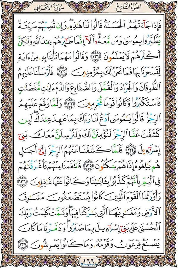 قرآن  عثمان طه با کیفیت بالا صفحه 166