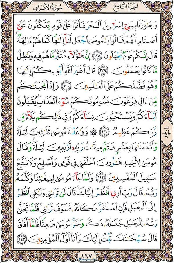 قرآن  عثمان طه با کیفیت بالا صفحه 167