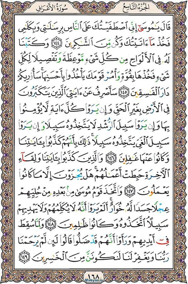 قرآن  عثمان طه با کیفیت بالا صفحه 168