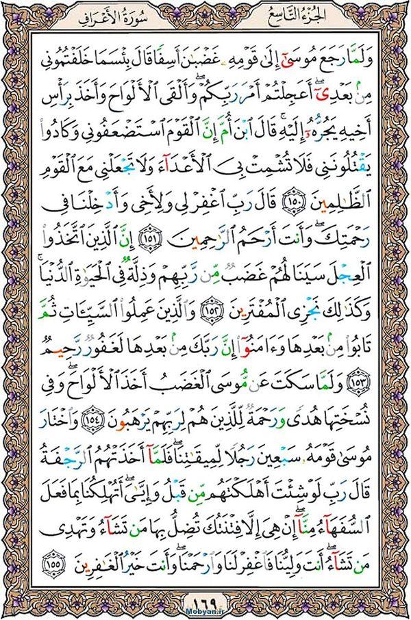 قرآن  عثمان طه با کیفیت بالا صفحه 169