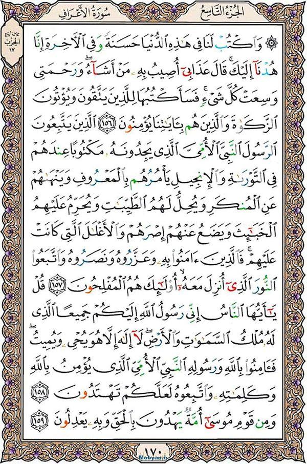 قرآن  عثمان طه با کیفیت بالا صفحه 170