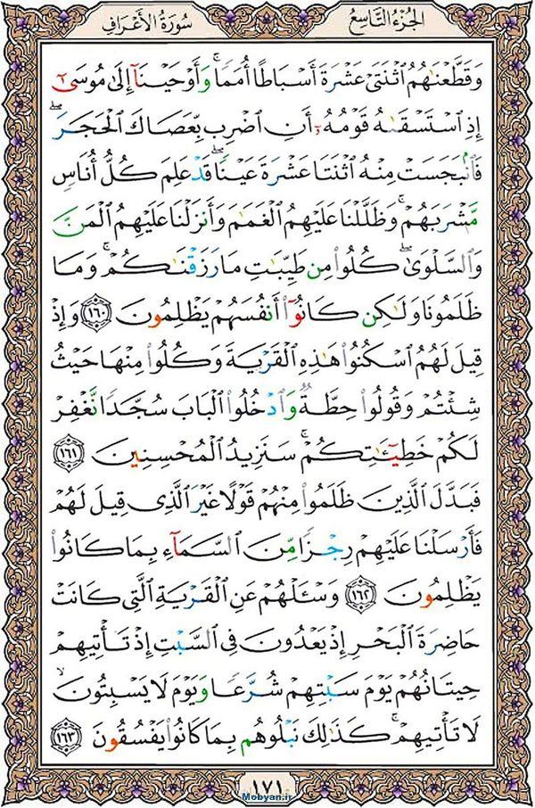 قرآن  عثمان طه با کیفیت بالا صفحه 171
