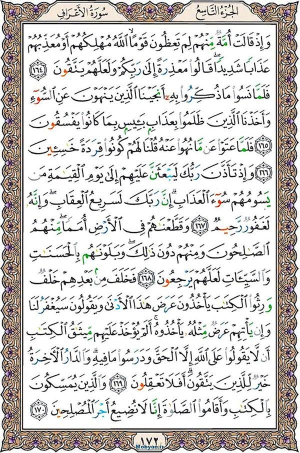 قرآن  عثمان طه با کیفیت بالا صفحه 172