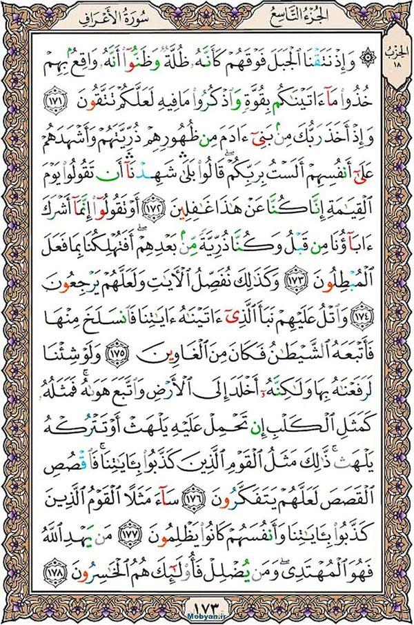 قرآن  عثمان طه با کیفیت بالا صفحه 173