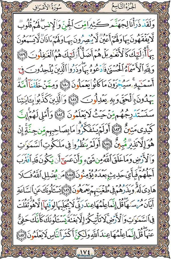 قرآن  عثمان طه با کیفیت بالا صفحه 174