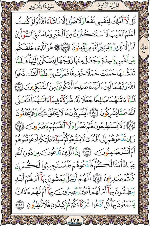 قرآن  عثمان طه با کیفیت بالا صفحه 175
