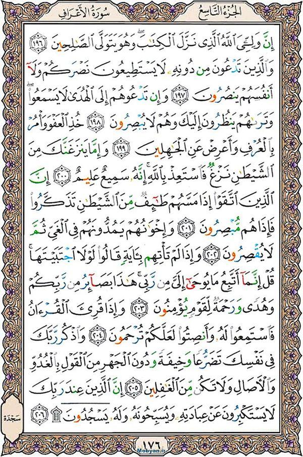 قرآن  عثمان طه با کیفیت بالا صفحه 176