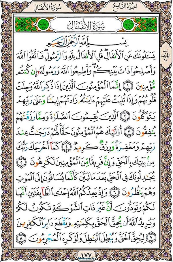 قرآن  عثمان طه با کیفیت بالا صفحه 177