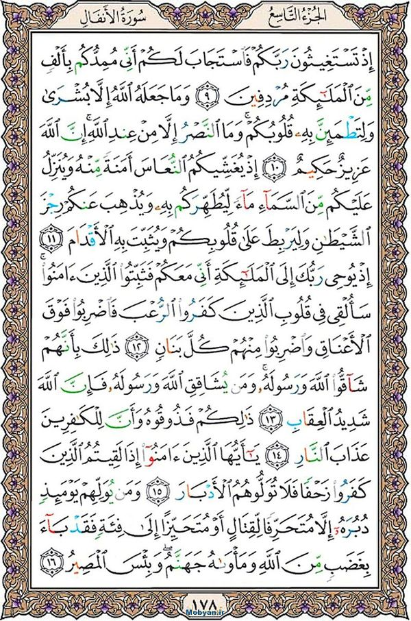 قرآن  عثمان طه با کیفیت بالا صفحه 178