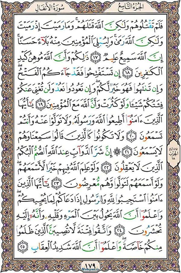قرآن  عثمان طه با کیفیت بالا صفحه 179