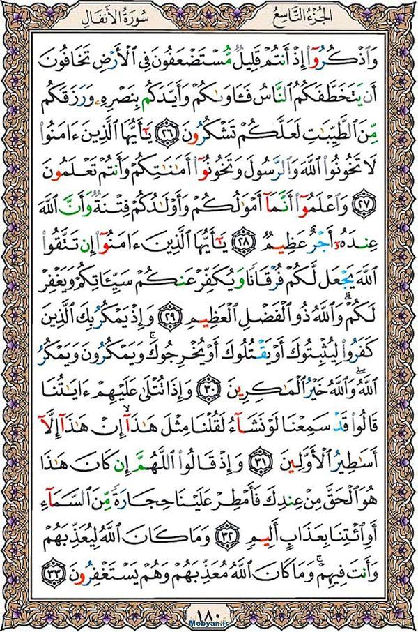 قرآن  عثمان طه با کیفیت بالا صفحه 180